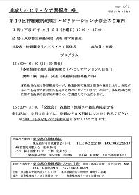第19回 神経難病地域リハビリテーション研修会[協力]