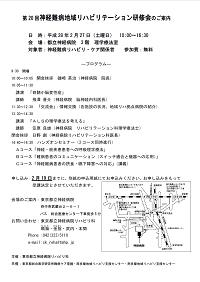 第20回 神経難病地域リハビリテーション研修会[協力]