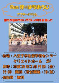 Run伴+はちおうじ アフターイベント