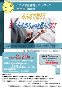 第24回八王子言語聴覚士ネットワーク講演会[共催]