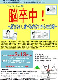 第8回八王子言語聴覚士ネットワーク市民公開講座[共催]