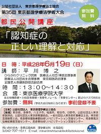 東京都理学療法士協会 都民公開講座
