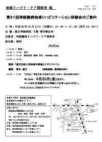 第21回 神経難病地域リハビリテーション研修会[協力]