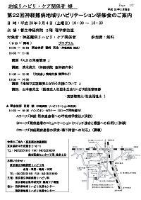 第22回 神経難病地域リハビリテーション研修会[協力]