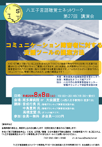第27回八王子言語聴覚士ネットワーク講演会