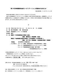 第24回 神経難病地域リハビリテーション研修会[協力]